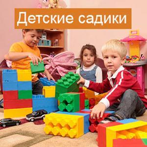 Детские сады Серова