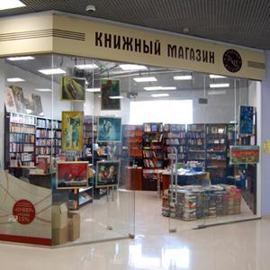 Книжные магазины Серова