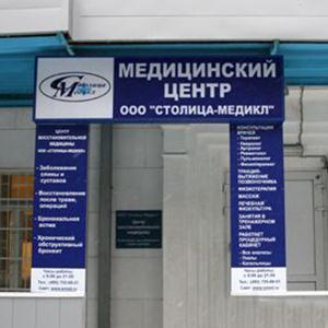 Медицинские центры Серова