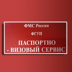 Паспортно-визовые службы Серова