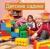 Детские сады в Серове
