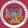 Налоговые инспекции, службы в Серове