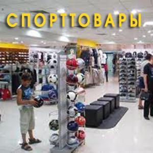 Спортивные магазины Серова
